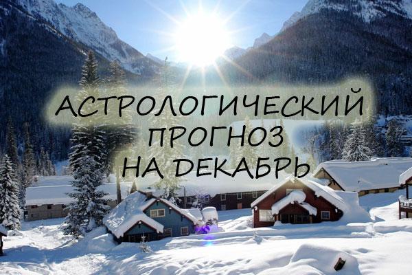 прогноз на декабрь