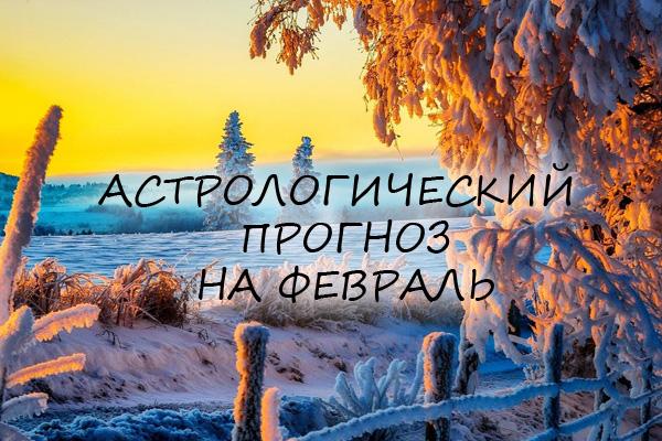 астрологический прогноз на февраль
